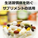 生活習慣病を防ぐ!子供の栄養管理とサプリメント摂取の必要性は?