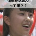 後藤芽衣の現在はモデル?巨人田口麗斗投手との馴れ初めやご結婚