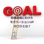 目標達成のモチベーションをアップするための目標サイズの調整とは何?
