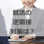 就活での面接で逆質問はどう準備すればよい?面接官側の意図とは?