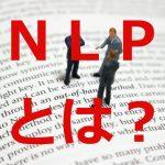 NLPとコーチングやカウンセリングの違いは?特徴や効果について