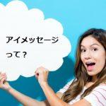 アイメッセージとは?心理学的な効果と人を動かすコミュニケーション