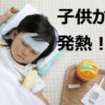 3歳の子供が発熱!寝ないし元気で外出やお風呂OK?ママどうする