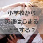 小学校の授業で英語はじまる・・どうする?対策や習い事についても