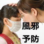 兄弟で風邪のうつしあいを予防するために親が家庭でできることとは?
