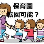 保育園が合わず転園可能? 担任への不満解消に向けて親ができること