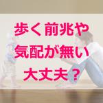 1歳が歩く前兆や気配が無い…大丈夫?親が練習をさせる事は必要?