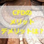 CFD(差金決済)とは?初心者が覚えておきたいメリットやデメリットも