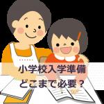 子ども(6歳)小学校準備で漢字や計算の勉強は必要?そもそも不要?