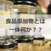 食品添加物の安息香酸ナトリウムとは?避けたい食品と健康への影響