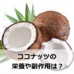 ココナッツは妊婦や子どもOK?気になる栄養効果と副作用についても