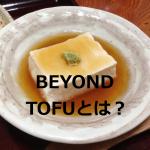 BEYOND TOFUって?豆腐の栄養成分や美容健康やダイエットに与える影響とは