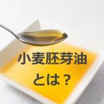 小麦胚芽油の効果は?健康や美容に良い?気になる副作用についても