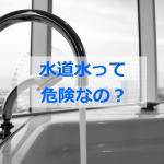 水道水の塩素やトリハロメタンが危険って本当?健康に与える影響も