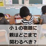 小学校1年生が宿題をやりたがらない!どうしたらよい?親が関わるコツとは