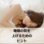 睡眠の質が悪い原因と上げるために寝る前にやるべき事や避けたい事