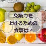 免疫力をあげる食事や生活習慣は?風邪ひいている時の注意点とは?
