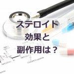 ステロイド塗り薬の効果と副作用とは?大人の身体への影響について