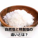 天然塩とスーパーで売っている精製された食塩の違いや見分け方は?