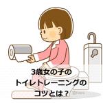 トイレトレーニングで3歳女の子に保育士がオススメするコツとは?