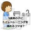 トイレトレーニングで3歳男の子に保育士がオススメするコツとは?