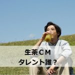 生茶CMの男性タレントは誰?気になる他の出演CMや生茶進化の秘密とは?