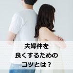 夫婦仲良くする方法とは?悪い関係性を改善するためのオススメ対処法