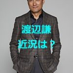 渡辺謙さん2回目の離婚!気になる慰謝料や財産分与や子どもの親権どうなる?
