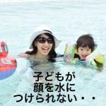 水に顔をつけられない子ども・・・保育士オススメのアドバイスとは?