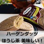 ハーゲンダッツほうじ茶 和の菓242Kcal!ほうじ茶ラテよりうまい!(主観)