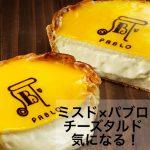 ミスド×パブロ(PABLO)コラボのチーズタルドの気になる味やカロリー