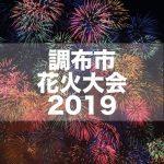 調布市(東京都)花火大会2019日程|穴場スポットや裏技紹介!駐車場は?